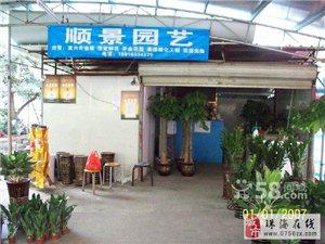 順景園藝花店