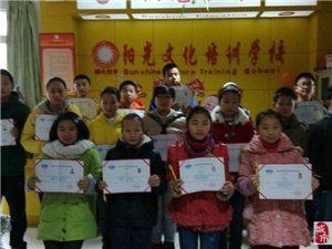 4月19日陽光文化培訓學校英語書法比賽報名開始咯!
