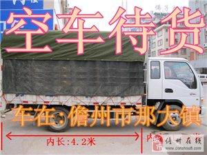 儋州市货车拉货:承接长途、短途运输