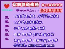 富陽專業管道疏通三鑫家政公司