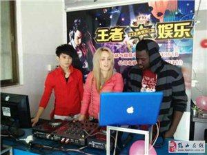 鶴山首家娛樂策劃DJ培訓基地,王者娛樂鶴山分公司