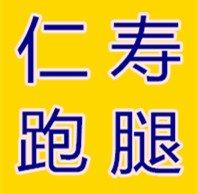 仁寿.3770跑腿公司