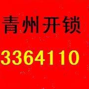 青州專業開鎖公司電話3364110