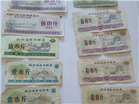 糧油米布票出售15929882093