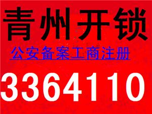 青州开锁公司电话3364110青州汽车开锁