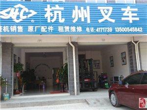 宁国市浙杭叉车销售有限公司
