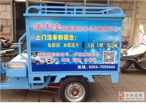 洁车宝上门洗车诚招合作加盟,让您万元创业不是梦!