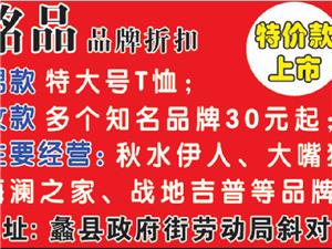 蠡县铭品品牌折扣店
