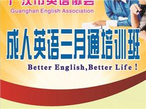 廣漢市英語協會2015年成人英語培訓本月開班!