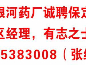 吉林银河药厂招聘保定各县区经理