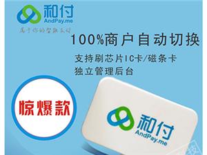 易宝旗下品牌和付手机智能APOS全国招商