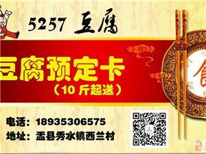 """新鮮""""豆腐""""-送貨上門-10斤起送"""