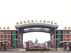 山東醫藥技師學院誠聘招生代理