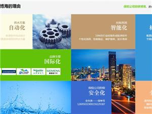 """博海供水重慶地區""""經銷商""""期待您的參與!"""