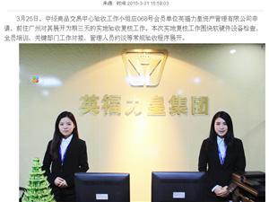 好商機!中國金融連鎖第一品牌——英福力皇,招代理。