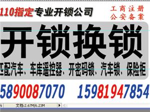 新鄭110指定開鎖15890087070