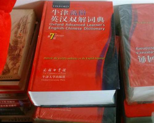 全新的英語字典。沒有用過