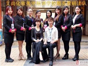 漯河艾尚化妝美甲培訓學校——化妝師、美甲師實現夢想