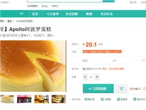 美团网上一毛钱抢购38元的芝士蛋糕
