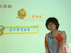 小学语文积累必备−−−−-天天快乐学成语