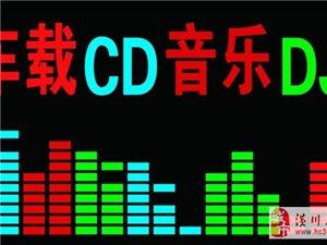 潢川DJ.小强出售自己精心自作DJ车载CD!