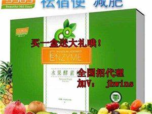 B365水果酵素诚招全国代理