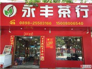 永丰茶行零售绿茶、红茶、花茶、铁观音等茶类系列产品