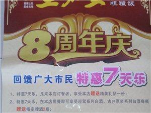 土灶王8周年店庆,大型回馈活动。