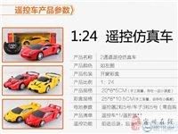 蘭博基尼法拉利遙控玩具車。