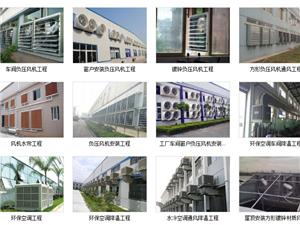 水蒸發冷風機,負壓風機−−−−-廠房車間降溫專用