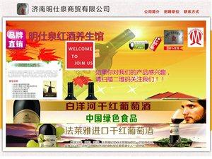 白洋河葡萄酒,瀘州窖酒,西鳳酒,王老吉誠招代理經銷