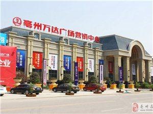 亳州万达广场