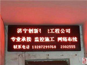 濟寧十二縣市區監控安防,維修,布線,光纜熔接