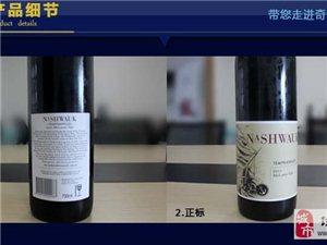 澳洲娜丝欧11年产普兰尼洛干红葡萄酒/原瓶进口证件