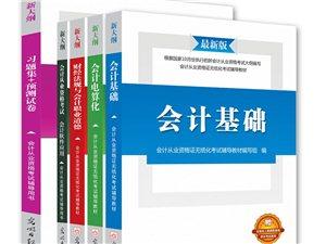 正版會計證初級會計師教材習題
