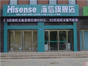 太阳城海信旗舰店为您服务:专卖、专修、移机等