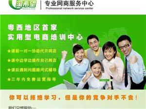 湛江淘希望网店美工设计培训、淘宝培训、学开网店