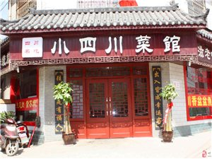 小四川菜馆开业啦