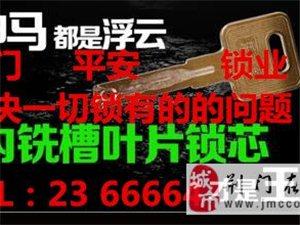 荆门平安锁业TEL:2366664