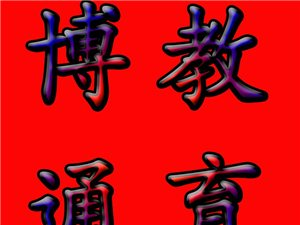 鄒城博通教育個性化同步輔導課外中小學生輔導精品