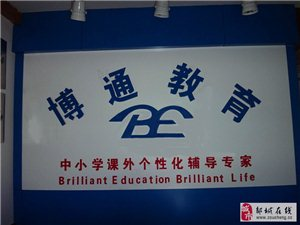 邹城博通教育开拓高二文科、理科英语提升之路