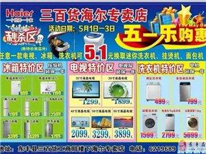東豐縣海爾專賣店5.1樂翻天