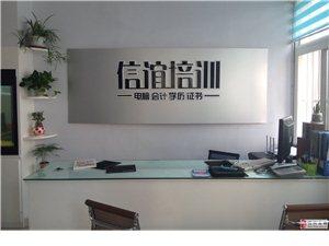 臨朐信誼會計培訓學校(十三年老校我們更專業)