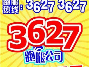 仁寿3627跑腿公司