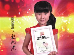 天津武清楊村青少兒演講口才訓練、播音主持考級培訓