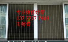 富平紗窗專修專家-專修各種紗窗、鋁塑鋼門窗
