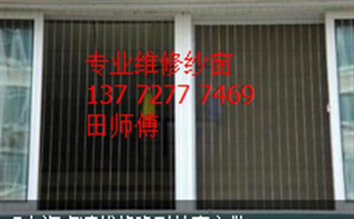 在富平縣專門維修城鎮居民的紗窗