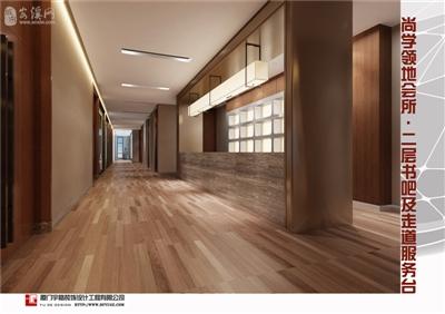 鼎盛・尚学领地――二楼书吧服务台与走道