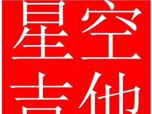 泌阳星空吉他培训招生了!!!!~~