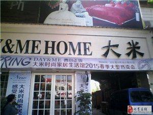 內黃DAY&ME HOME 大米